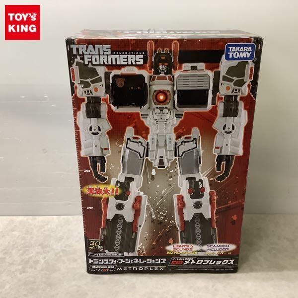 1円~ タカラトミー トランスフォーマージェネレーションズ TG-23 オートボット移動要塞 メトロプレックス