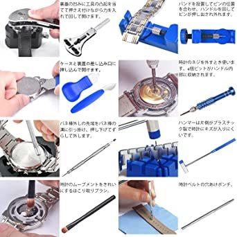 ETEPON 時計工具 セット 時計修理 電池交換 ベルト調整 裏蓋開け 裏蓋オープナー 腕時計 メンテナンス専用工具 108本_画像2