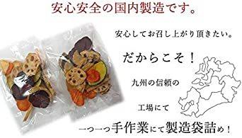 大地の生菓 7種類の秋野菜チップス 150g お菓子 おやつ スナック菓子 こども おつまみ ギフト ドライフルーツ_画像4