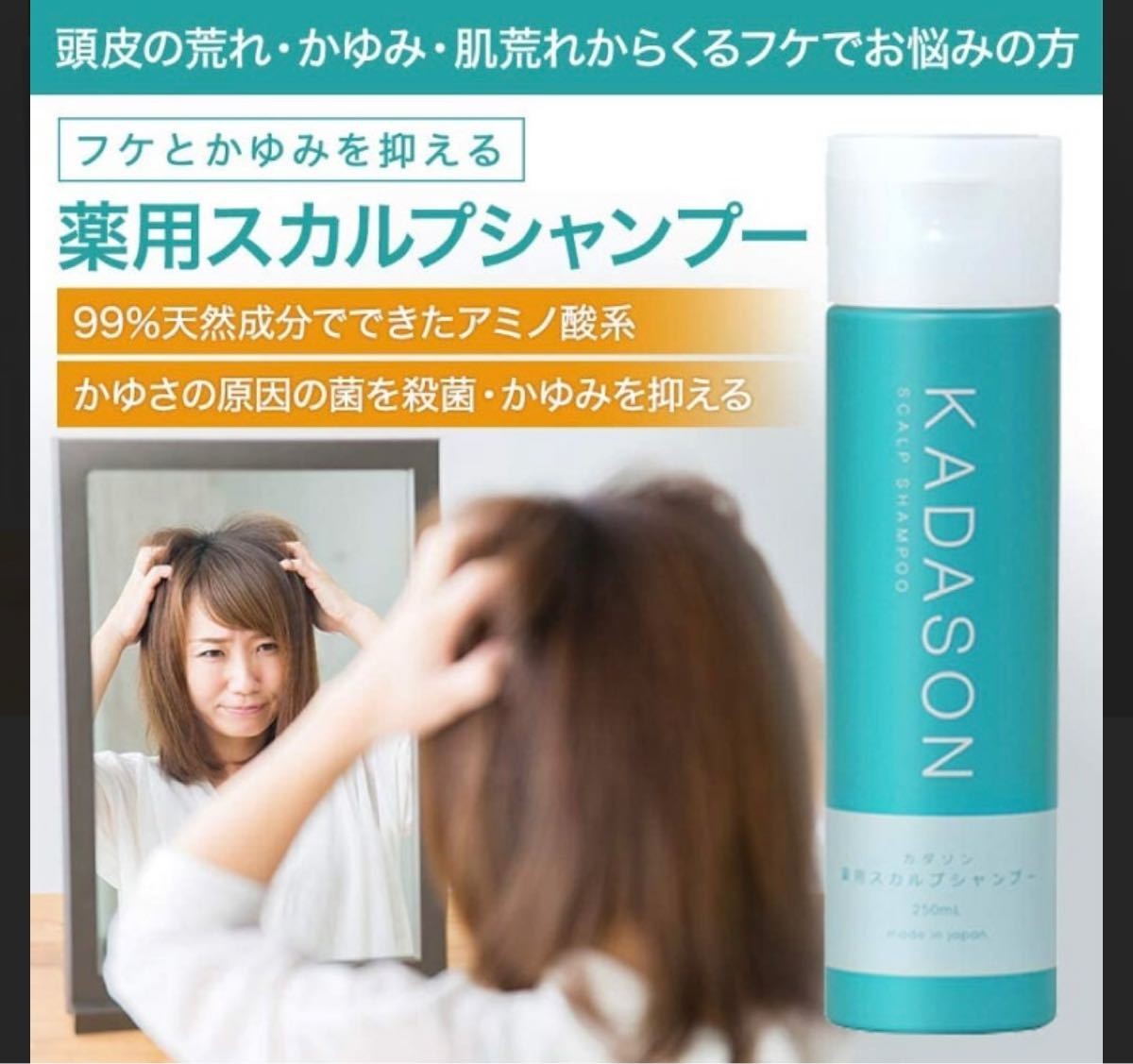 KADASON カダソンスカルプシャンプー 薬用 脂漏性皮膚炎