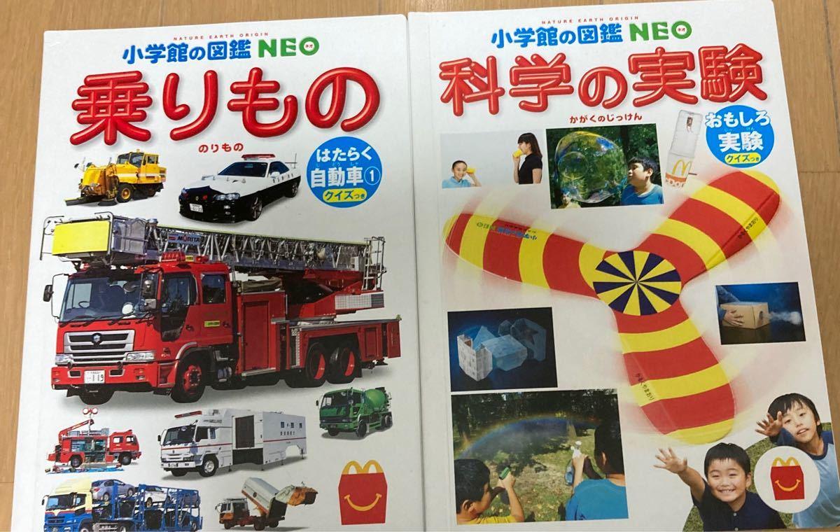 小学館の図鑑NEO 2冊