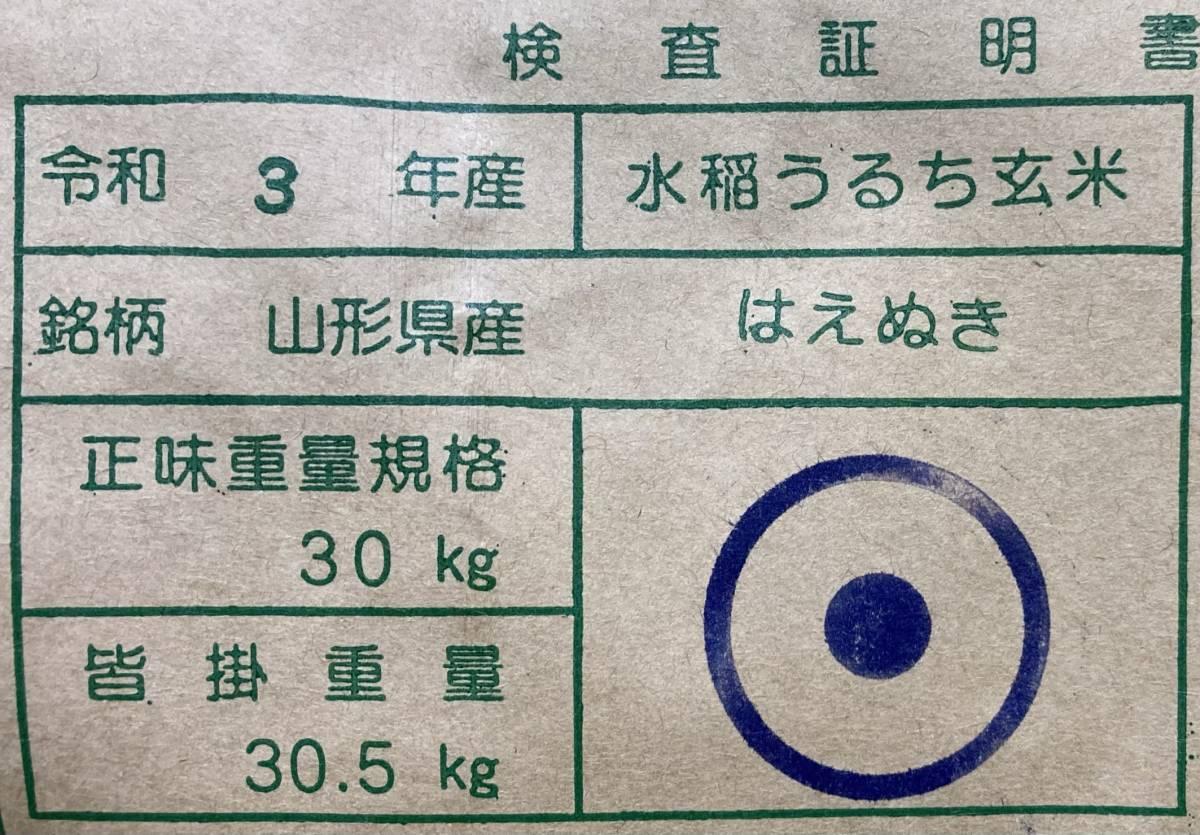 □Gセレクション!新米!令和3年産!山形庄内産はえぬき 玄米25kg(白米22.5kg)送料無料_画像2