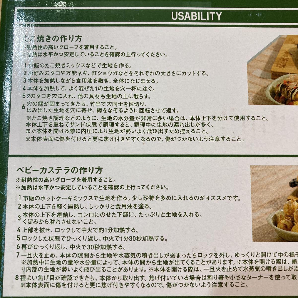 ロゴス  たこ焼きメーカー たこ焼き器