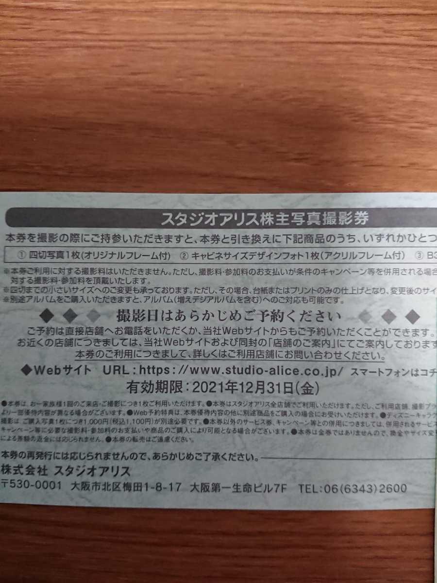 スタジオアリス 株主優待券1枚 即決 匿名配送 送料無料_画像2