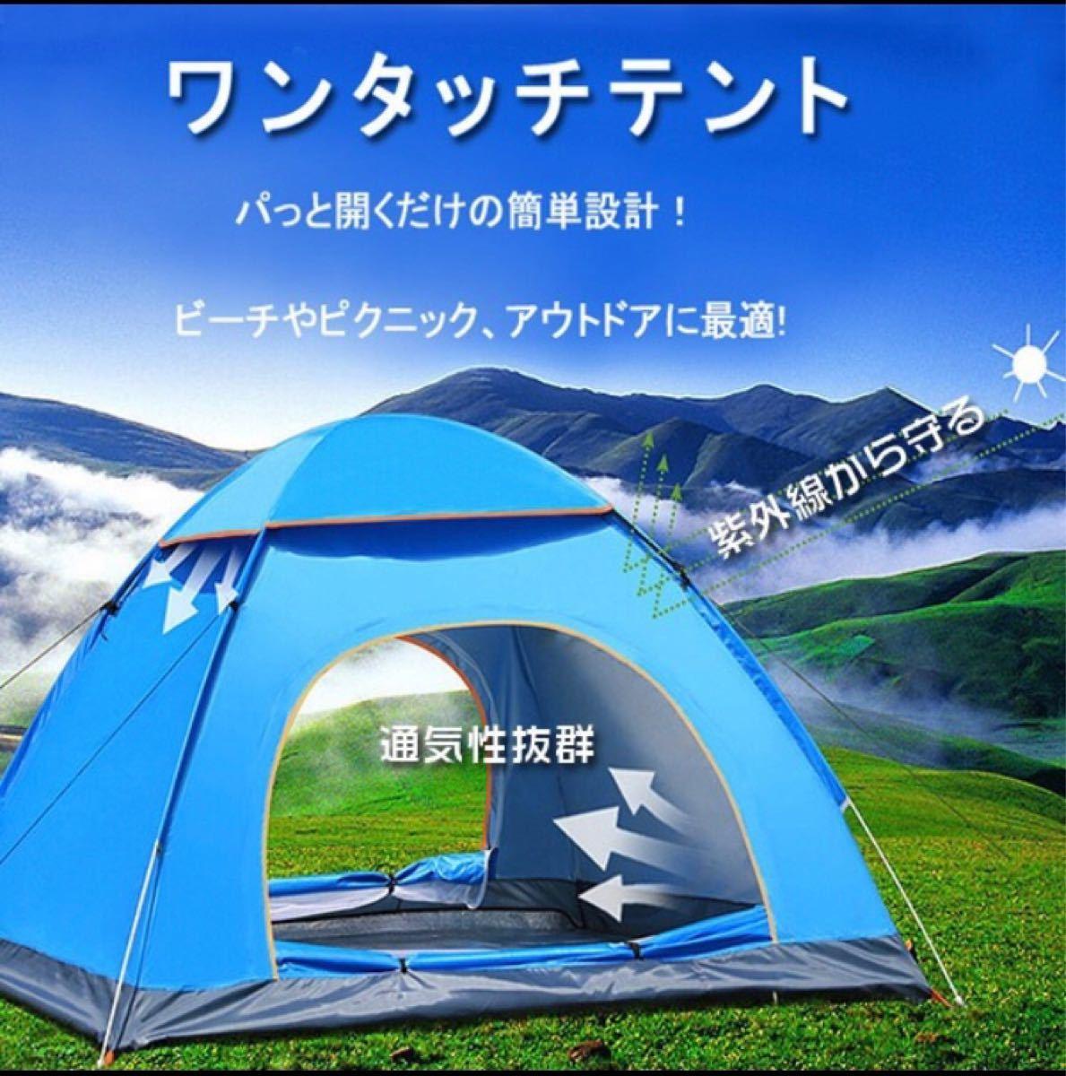 ワンタッチテント 2-3人用 ブルー キャンプ 585