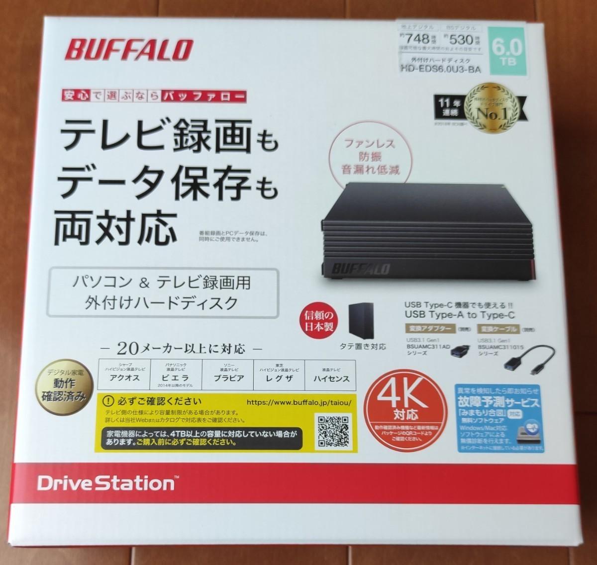 新品未開封品 6TB 外付けHDD 外付けハードディスク BUFFALO バッファロー