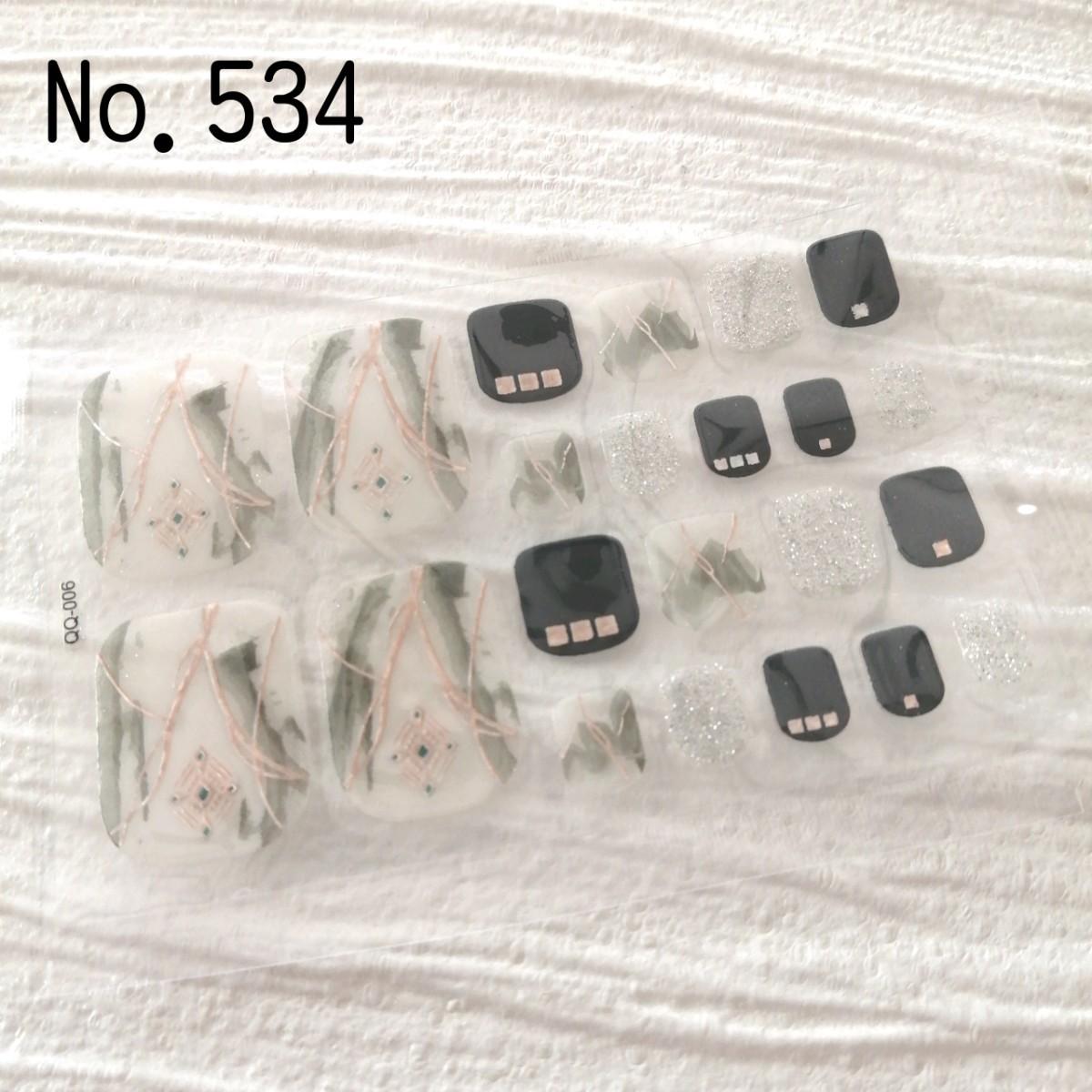 ネイルシール4枚セット516 グリーン 緑 ラメ ストーン風 簡単ジェルネイル風 フットシール
