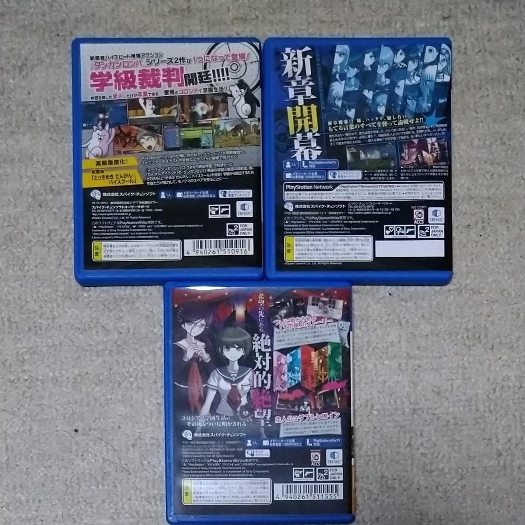 PS Vita ソフト ダンガンロンパセット