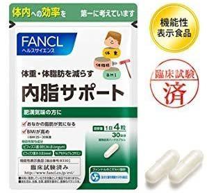 1袋 ファンケル (FANCL) 内脂サポート (約30日分) 120粒 (機能性表示食品) ダイエット サポート 体脂肪 サプ_画像9