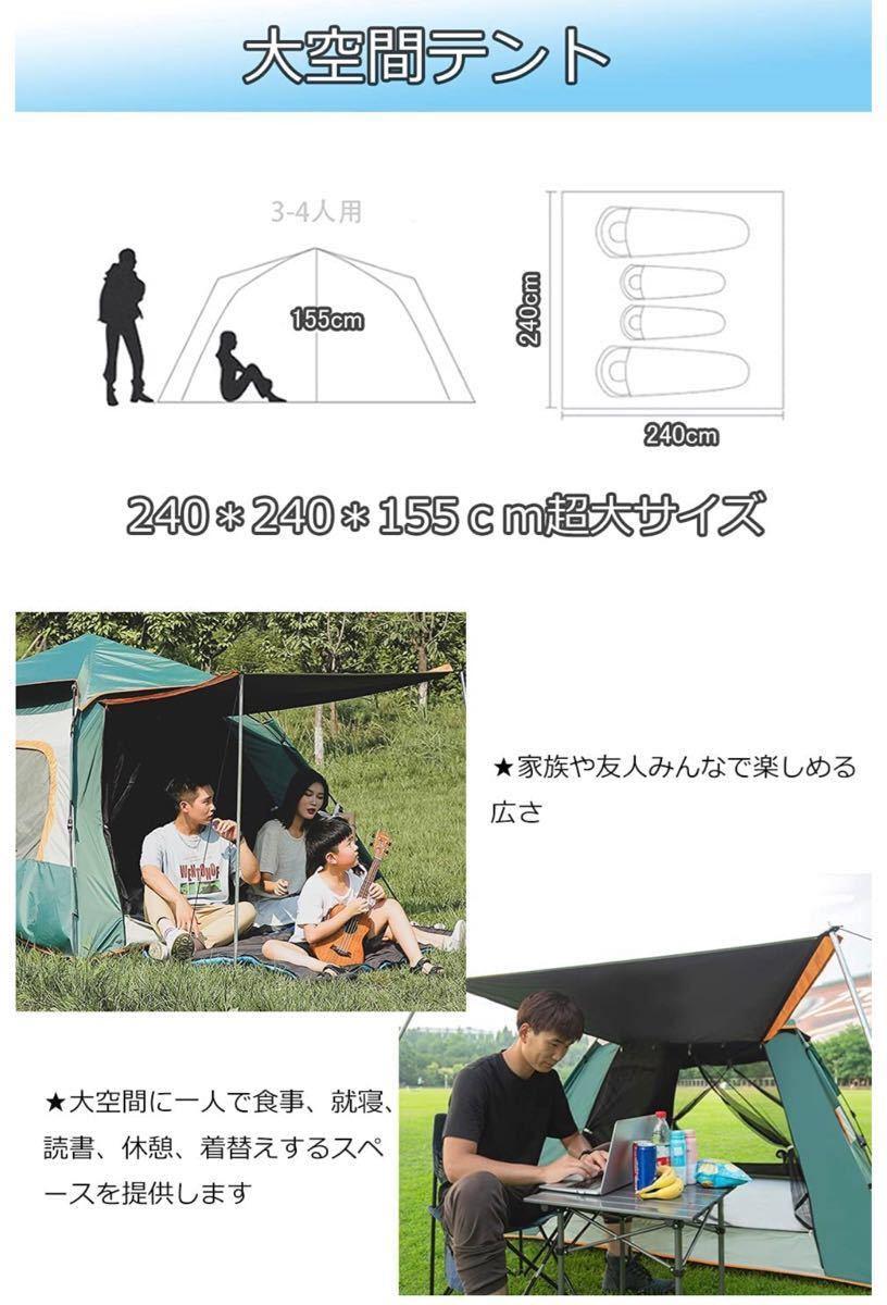 ワンタッチテント ツーリング 折りたたみ 超軽量 キャンプ用品 アウトドア 3-4人用 UVカット設営簡単通気防水蚊帳 防虫対策