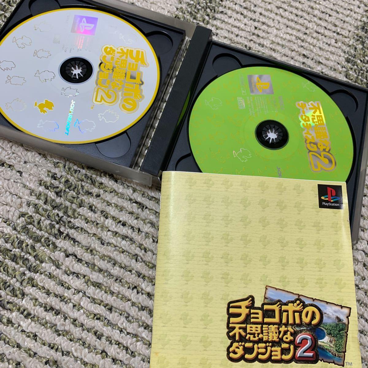 プレイステーション  PlayStation チョコボ