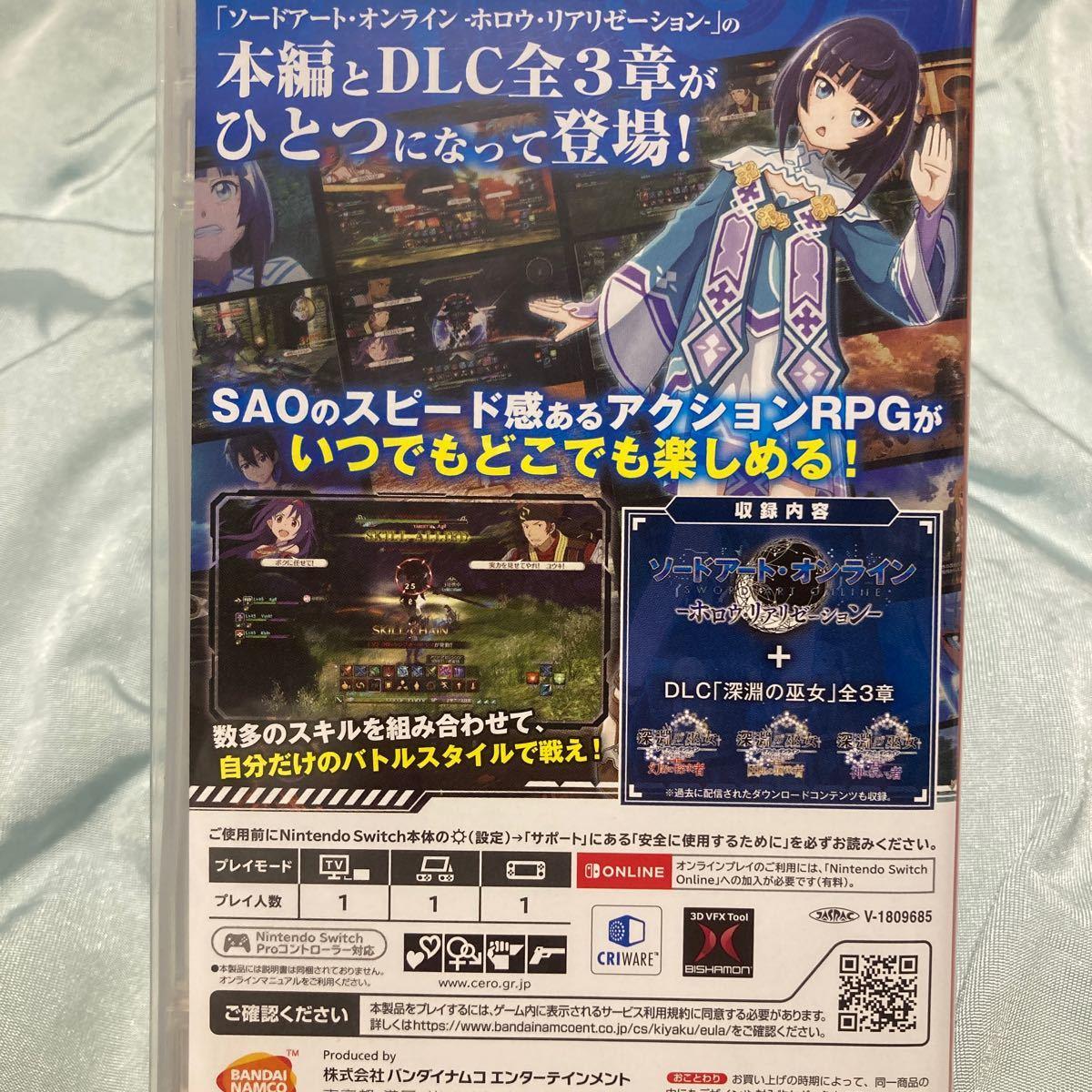 【Switch】 ソードアート・オンライン -ホロウ・リアリゼーション- DELUXE EDITION