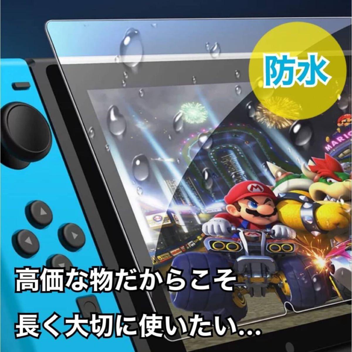 任天堂スイッチ Switch 保護フィルム ガラスフィルム ブルーライトカット 新品未使用 送料無料