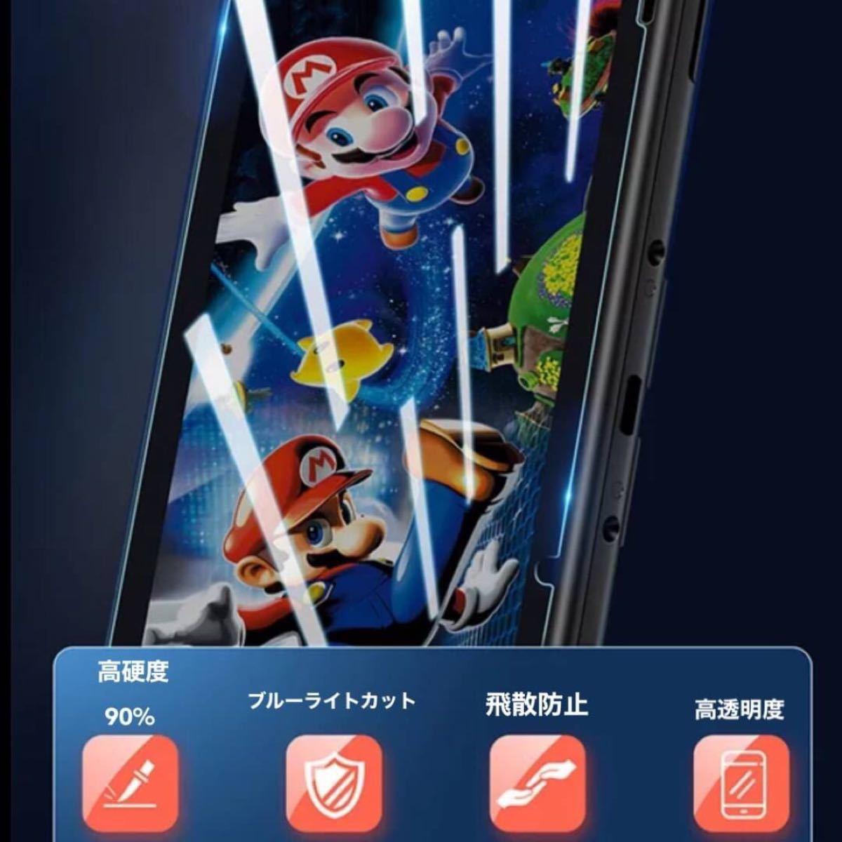 任天堂スイッチ Switch Nintendo Switch 保護フィルム ガラスフィルム ブルーライトカット 新品 送料無料