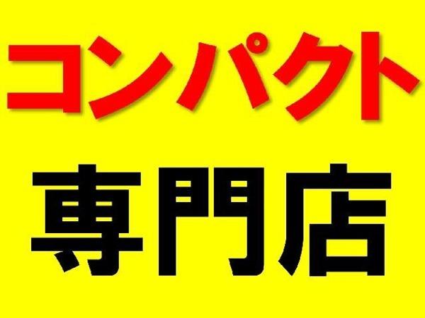 「フィット 1.5 ハイブリッド Fパッケージ バックカメラ・ETC・純正ナビBluetooth・TV」の画像3