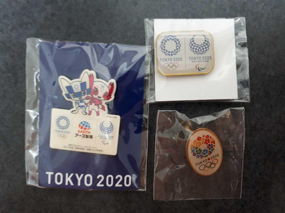 東京オリンピック ピンバッジ ピンバッチ 2020 ミライトワ アース製薬 楕円 ピンズ 3個セット 未使用 ソメイティ