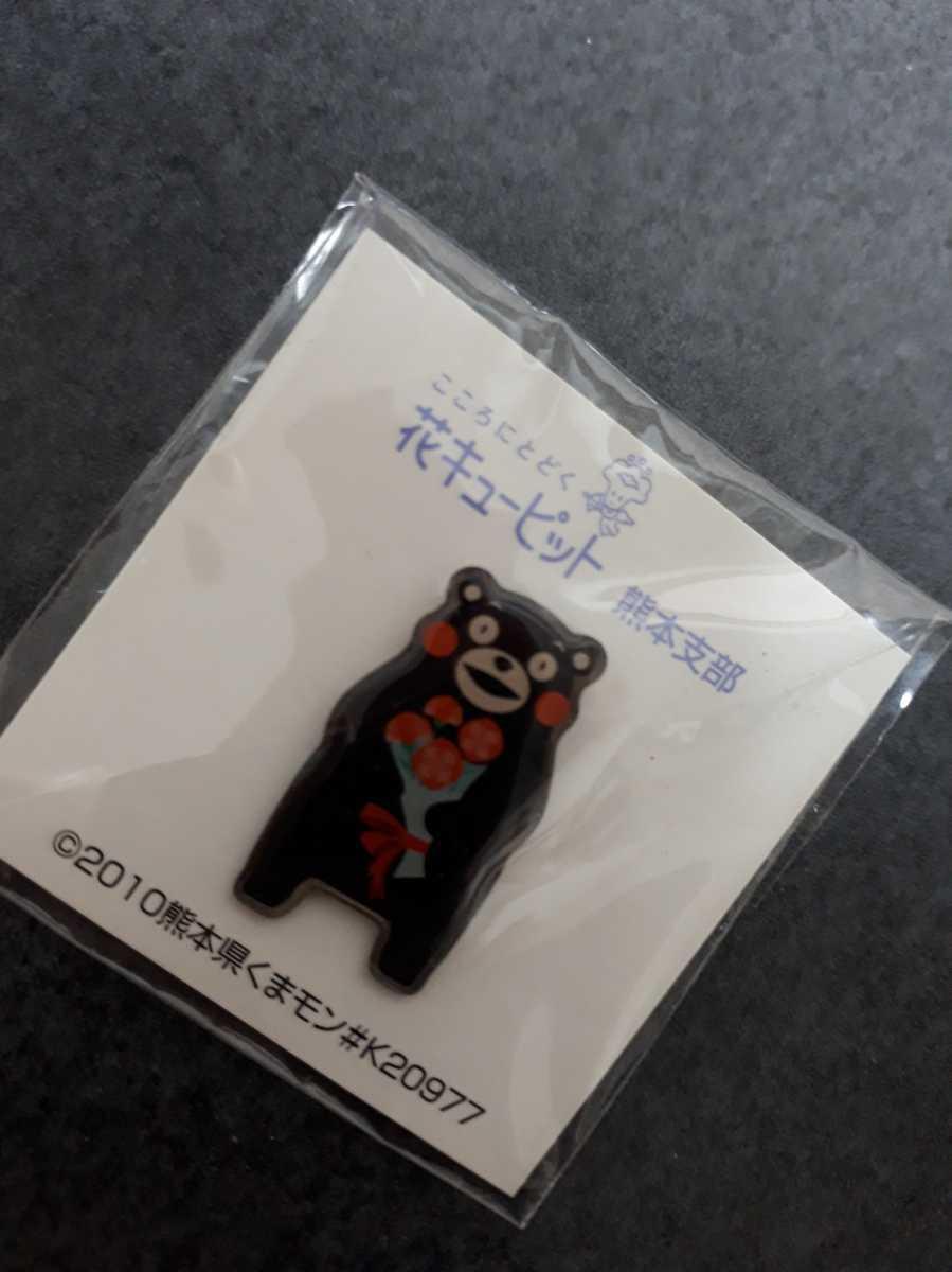 くまモン ピンバッチ ピンバッジ 熊本 ピンズ 花キューピット 未使用