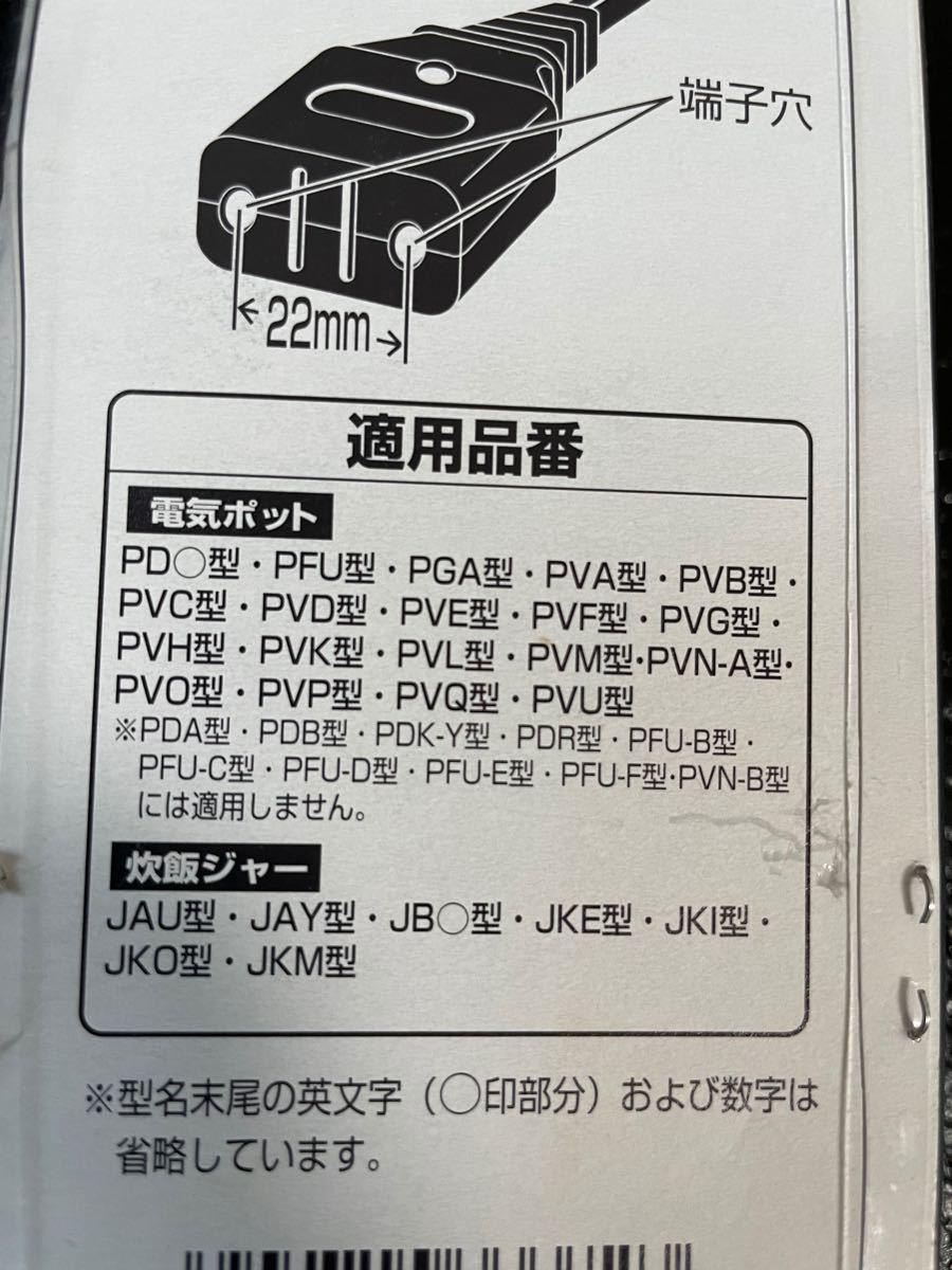 タイガー 電気ポット 炊飯ジャー電源コード PKD-A012 K