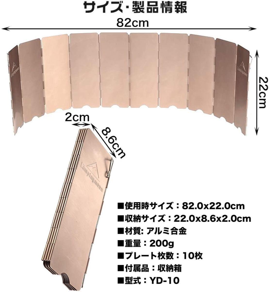 ★CAMPING MOON★キャンピングムーン★ウィンドスクリーンL★折り畳み式 風防板★酸化アルミ被膜プレート★YS-10★
