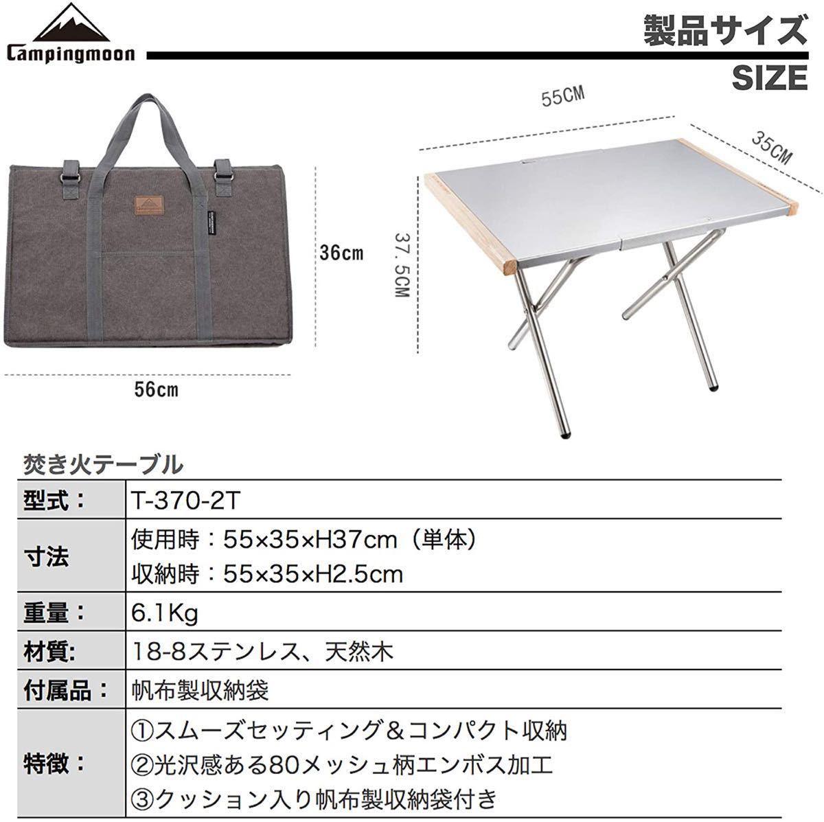 ★CAMPING MOON★キャンピングムーン★ステンレストップセット★焚火テーブルセット★収納BAG付★T-370-2T★