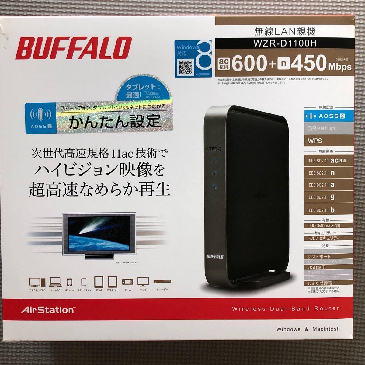 BUFFALO 無線LAN親機 WZR-1100H 無線LANルーター Wi-Fi バッファロー Wi-Fiルーター
