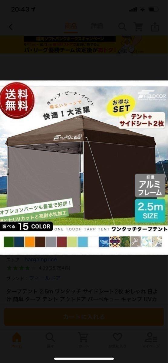 タープテント 2.5m ワンタッチ サイドシート2枚 日よけ アウトドア BBQキャンプ UVカット 防水 FIELDOOR