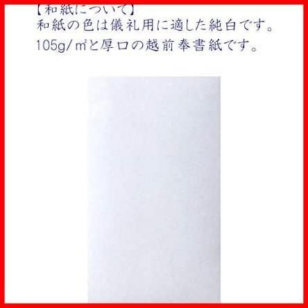 【送料無料-特価】 限定】和紙かわ澄 【.co.jp F1910 越前和紙 純白奉書 10枚入 奉書紙 ぽち袋_画像3
