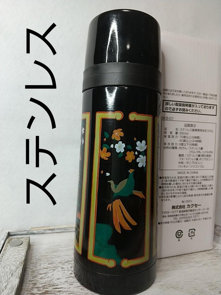 ステンレスボトル 和柄 350ml 魔法瓶