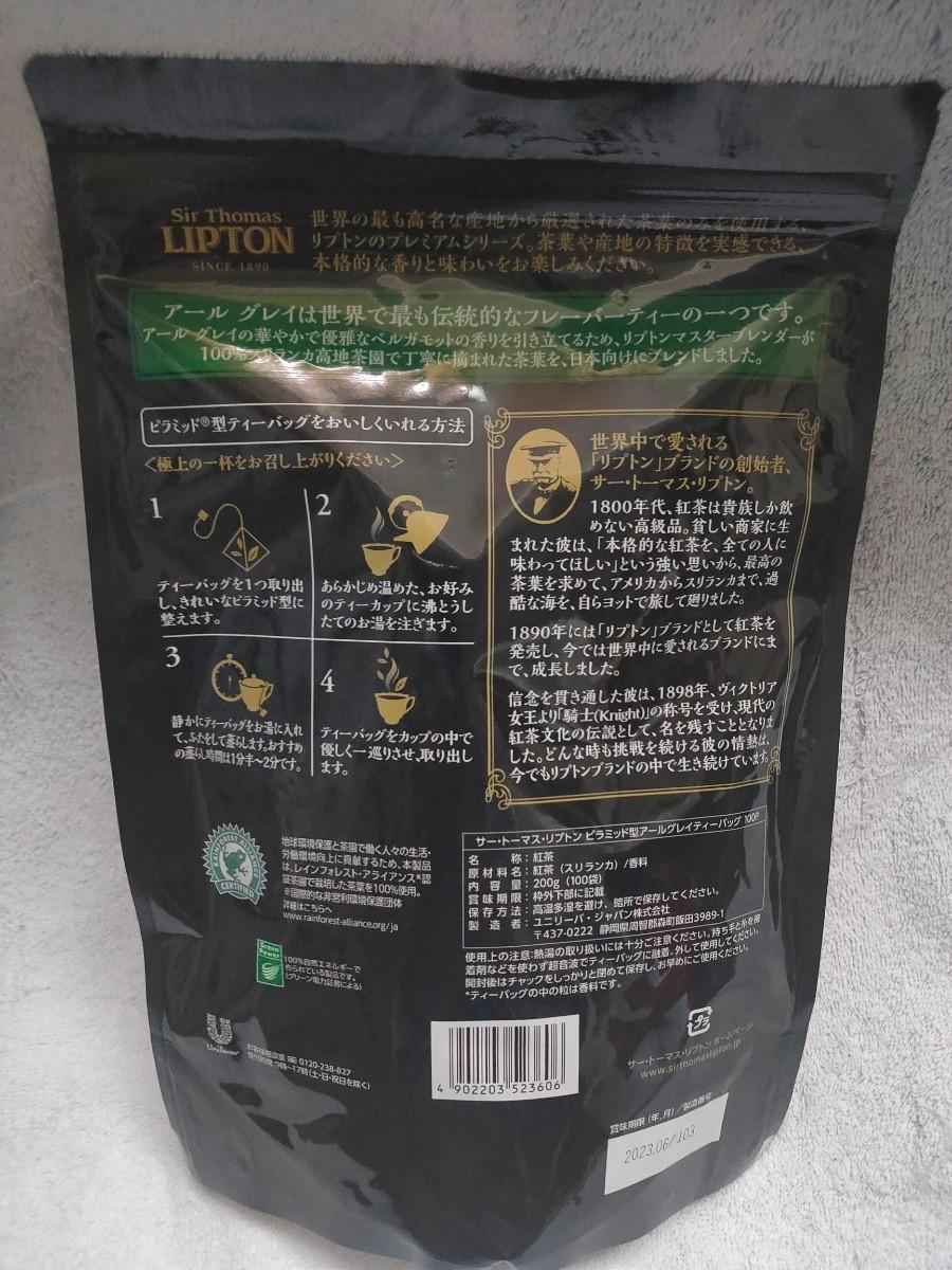紅茶の美味しい季節~♪☆サー・トーマス・リプトンアールグレイ ティーバッグ 100袋(ピラミッド型)