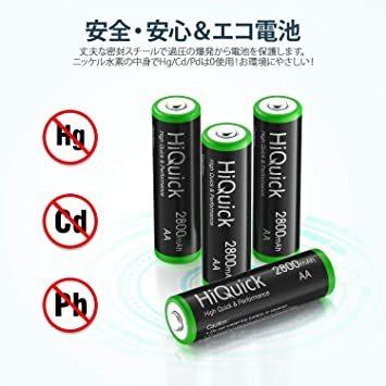 単3形 HiQuick 電池 単3 充電式 単3充電池 ニッケル水素 充電池 2800mAh 8本入り ケース2個付き 約120_画像6