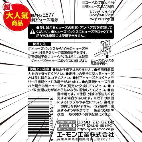 エーモン 低背ヒューズ電源 DC12V・60W/DC24V・120W 10Aヒューズ差替用 E577_画像3
