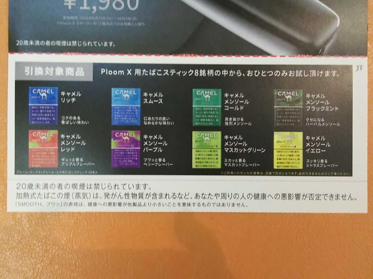 ★ローソン限定★ploom X プルーム X CAMEL キャメル(税込500円分)無料引換券【有効期限 2021年9月26日】_8種類からひとつ選べます