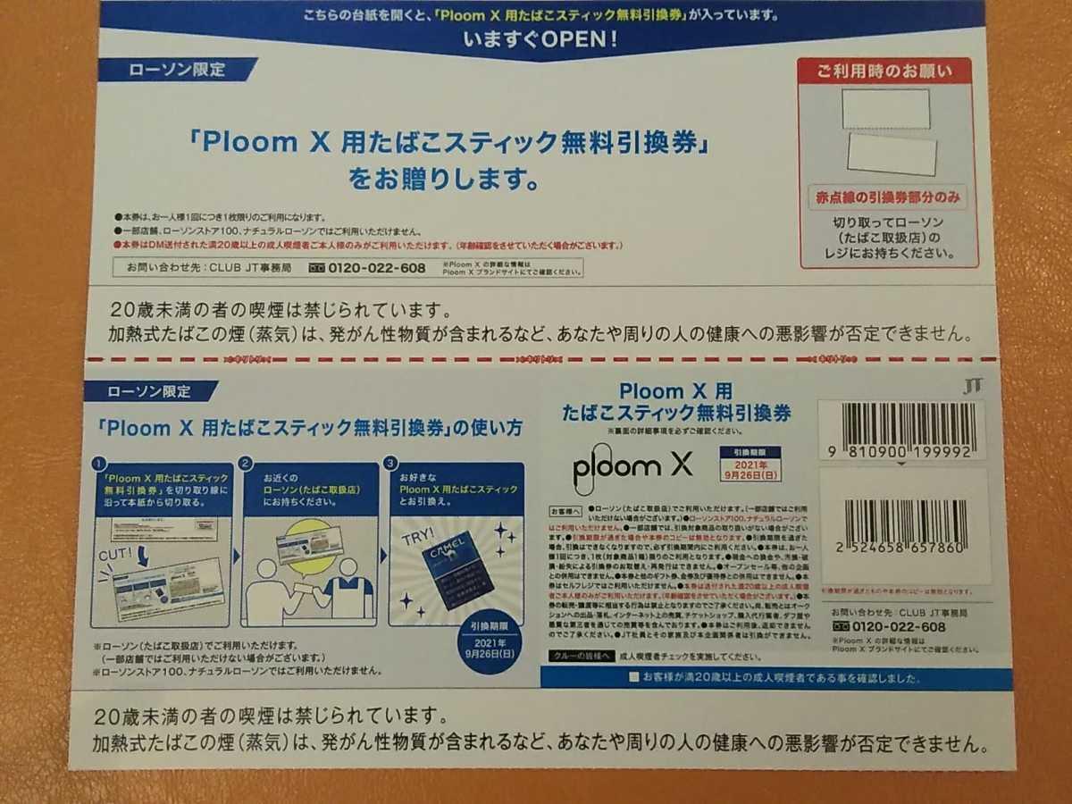 ★ローソン限定★ploom X プルーム X CAMEL キャメル(税込500円分)無料引換券【有効期限 2021年9月26日】_ローソンで使用できます