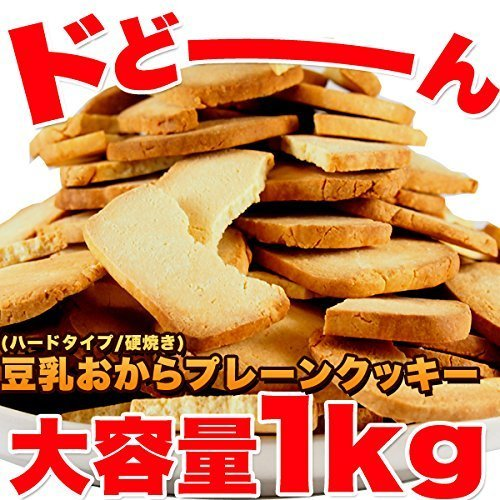 1kg 天然生活 【訳あり】固焼き☆豆乳おからクッキープレーン?00枚1kg_画像2