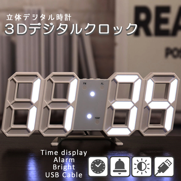 3D 立体 置き時計 デジタル 目覚まし時計 卓上時計 壁掛け LED時計 多機能 ウォールクロック USB電源 かわいい 韓国 インテリア スヌーズ_画像1