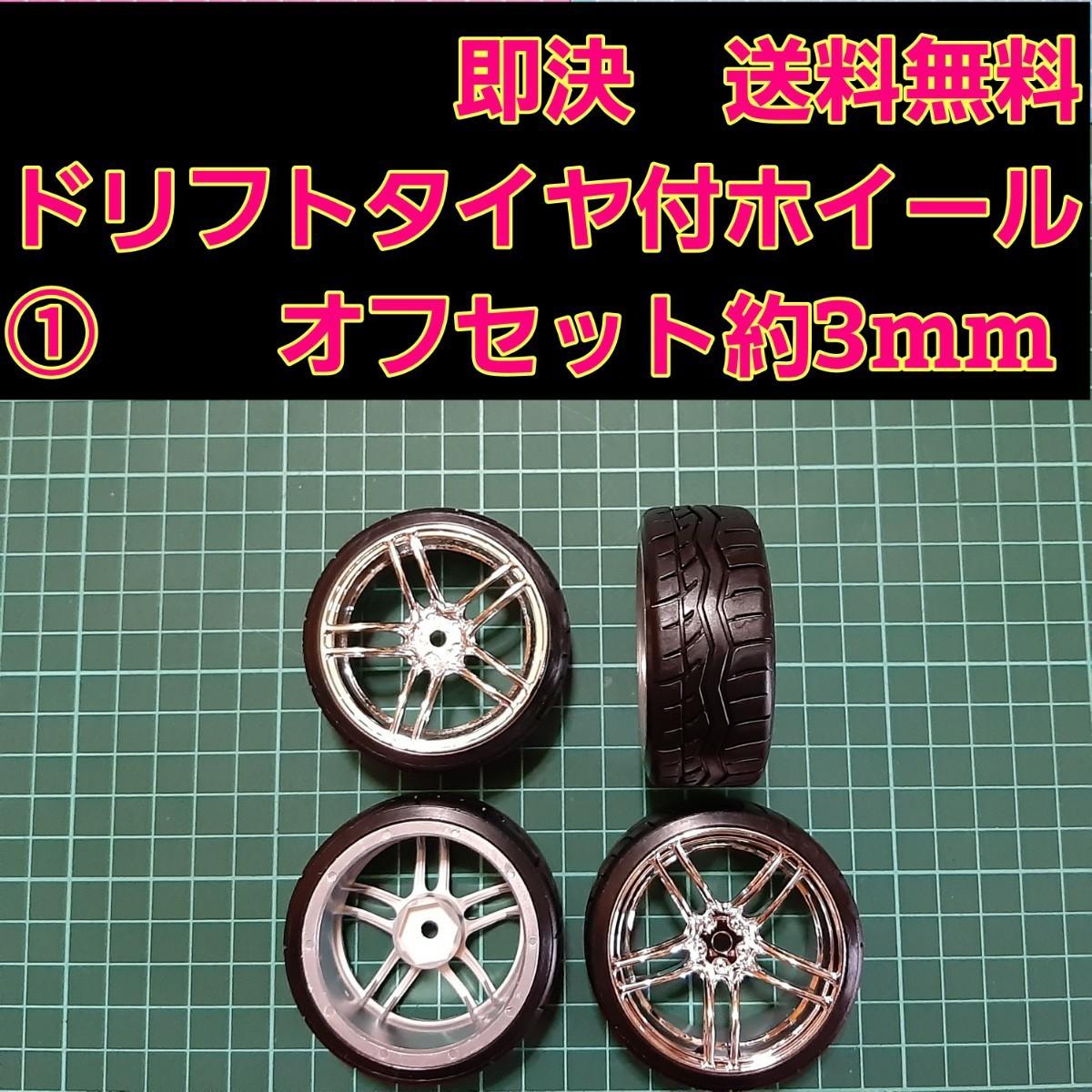 ドリフト タイヤ ホイール ①   ラジコン TT01 TT02 ドリパケ YD-2 サクラ D4 D5 D3 TB03 TA05