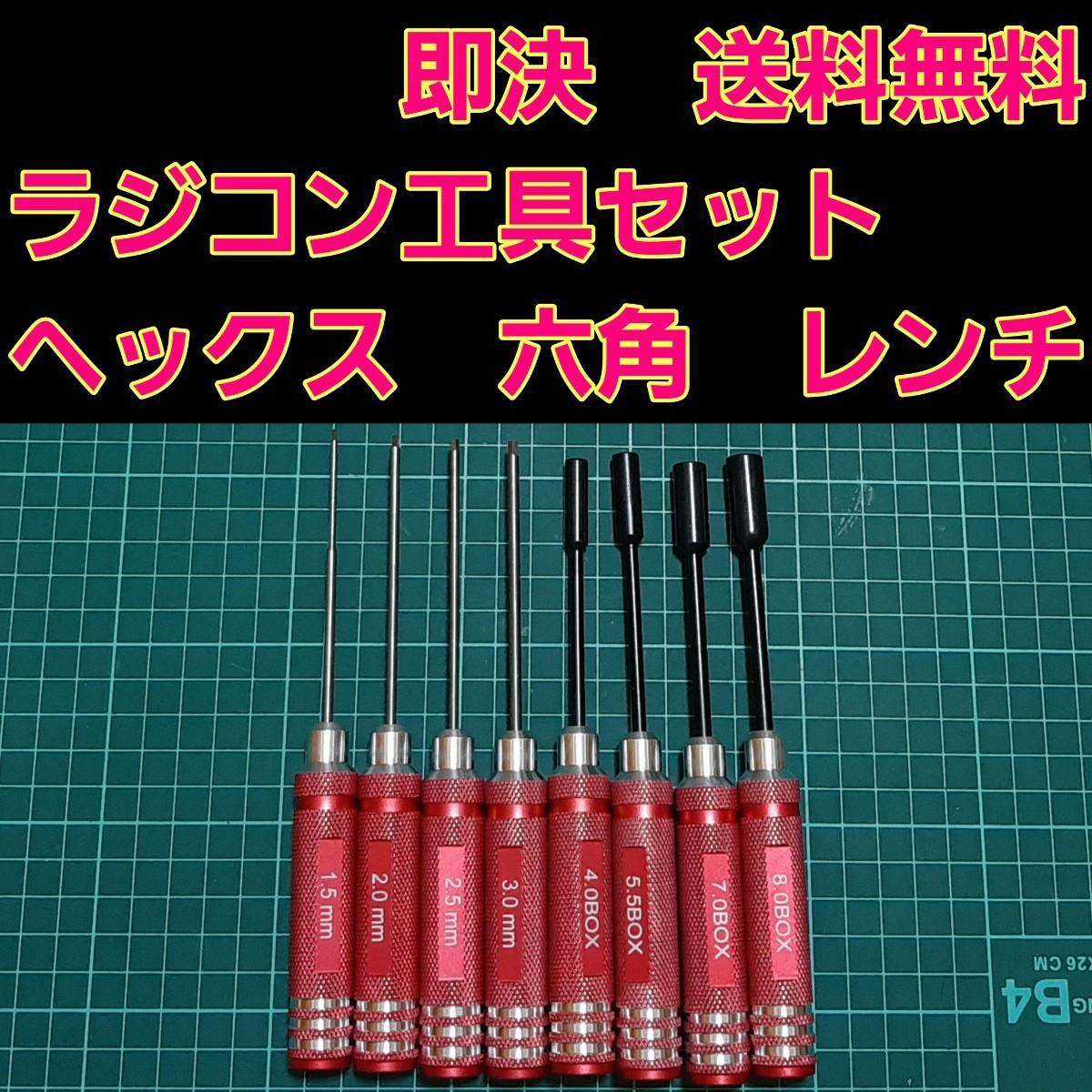 六角レンチ 六角boxソケット ドライバー 8本セット  赤  ラジコン YD-2 ドリパケ tt01 tt02 タミヤ  HPI