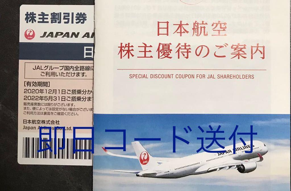 JAL 日本航空 株主優待券 片道50%割引券 即日コード送付_画像1