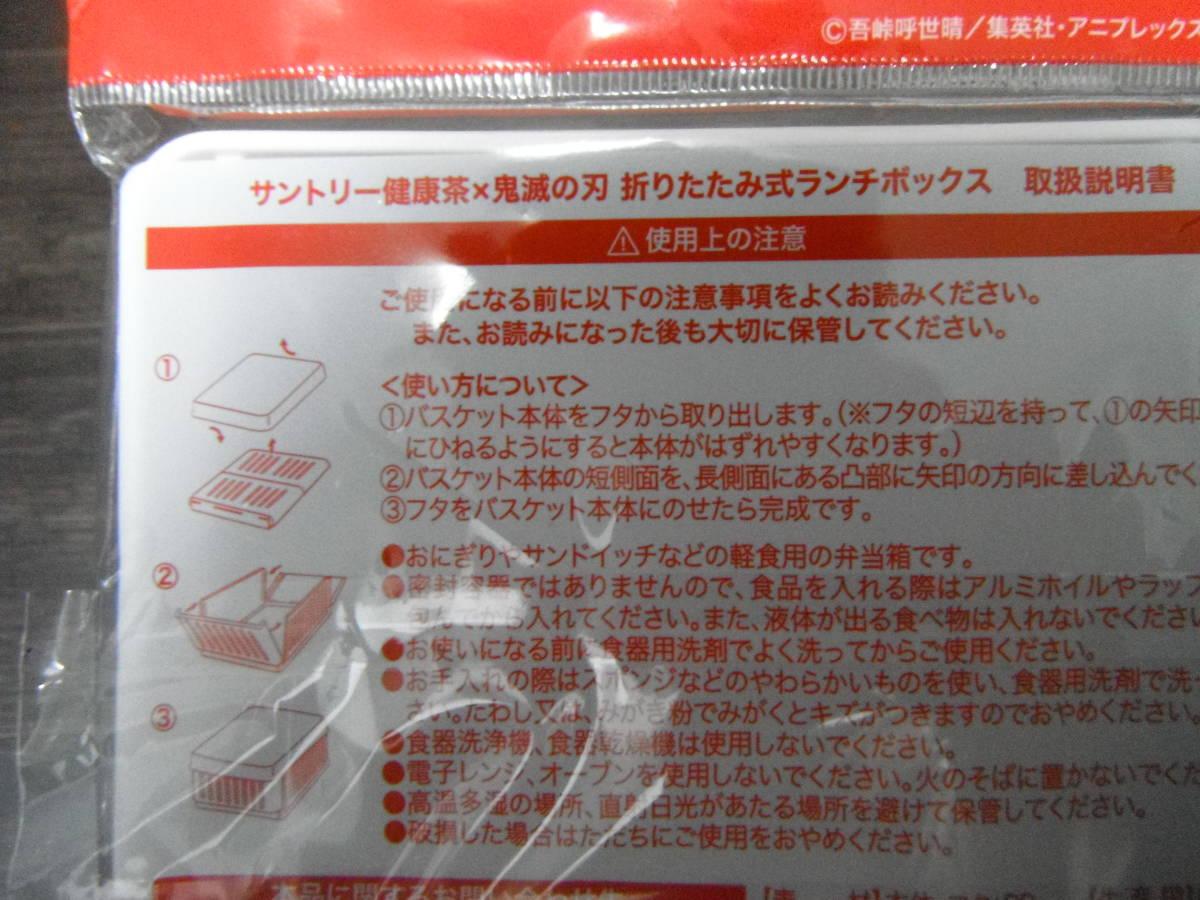 【新品】サントリー 鬼滅の刃 折りたたみ式 ランチボックス 嘴平伊之助 特茶