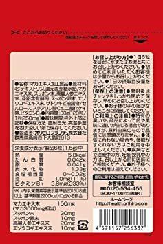 新品★120粒 オリヒロ スッポン 高麗人参の入ったマカエキス 120粒_画像2