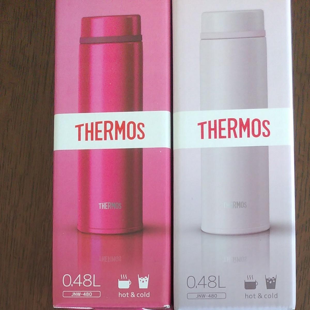 サーモス水筒 THERMOS  真空断熱 ケータイ マグ JNW480  バラ売り可
