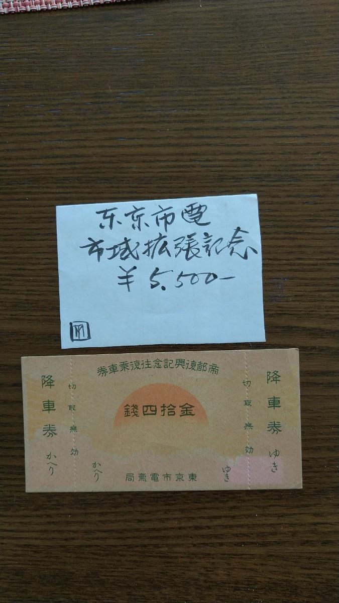 記念乗車券 帝都復興記念往復乗車券  東京市電気局