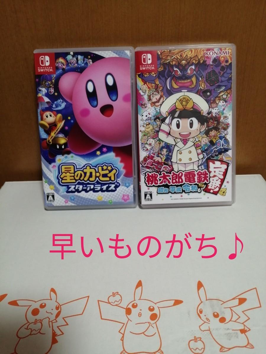 【値下げ♪】星のカービィスターアライズ 桃太郎電鉄 カービィ 桃鉄  Switch 任天堂 Nintendo スイッチ