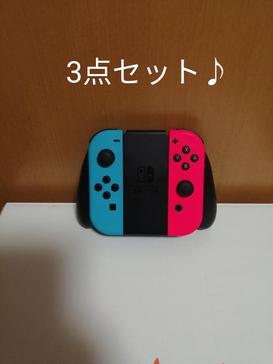 【本日限定価格】Nintendo Switch ジョイコングリップ Joy-Con ジョイコン ネオンレッド ネオンブルー 任天堂
