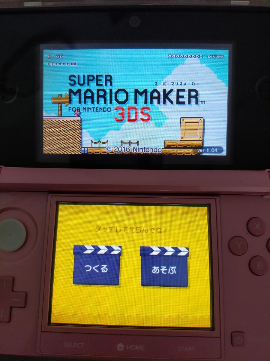 ■任天堂3DSソフト■スーパーマリオメーカー for ニンテンドー3DS■