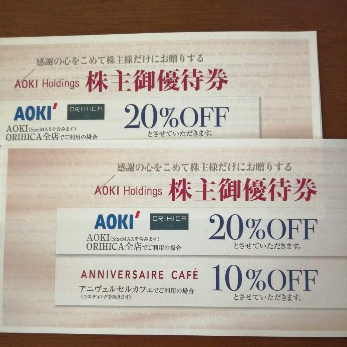最新 AOKIホールディングス 株主優待券 20%割引券 2枚 送料無料 ②_画像1