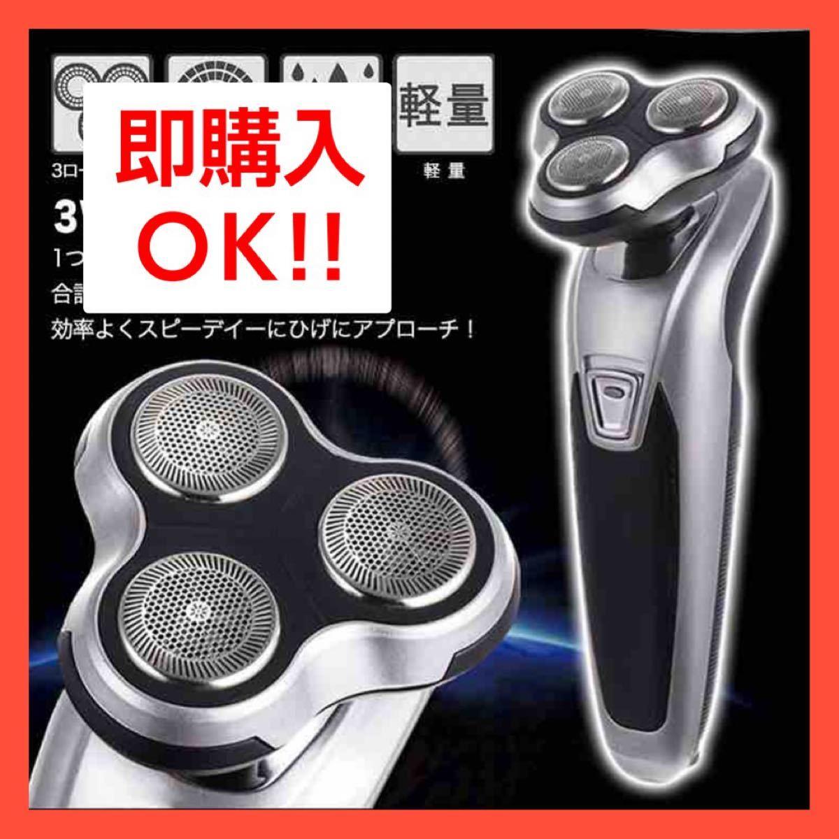 【新品・ダークグレー】電気シェーバー 電気髭剃り 電動シェーバー 3way 6枚刃 水洗い可 メンズ 水洗い可能 軽量