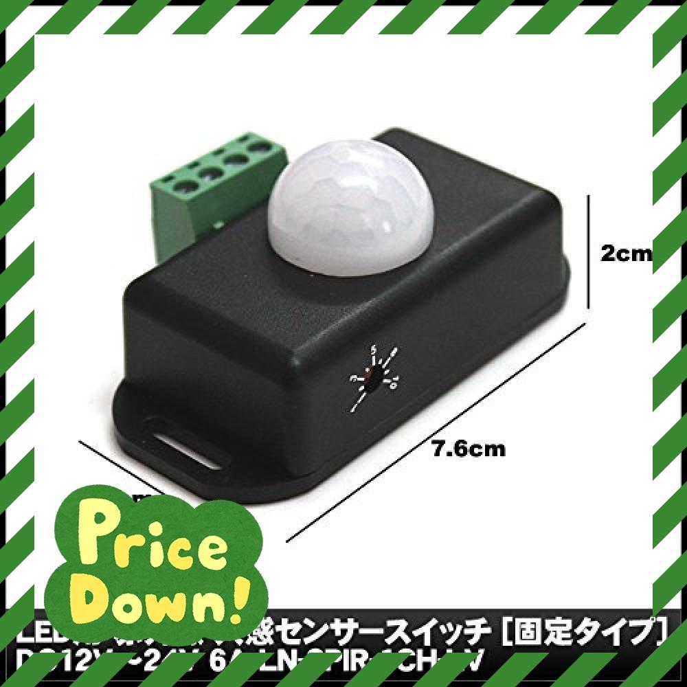 Color LN-SPIR-1CH-LV ケーブル付 LED用 赤外線 人感センサースイッチ ケーブル付き (DC12V~24V_画像4