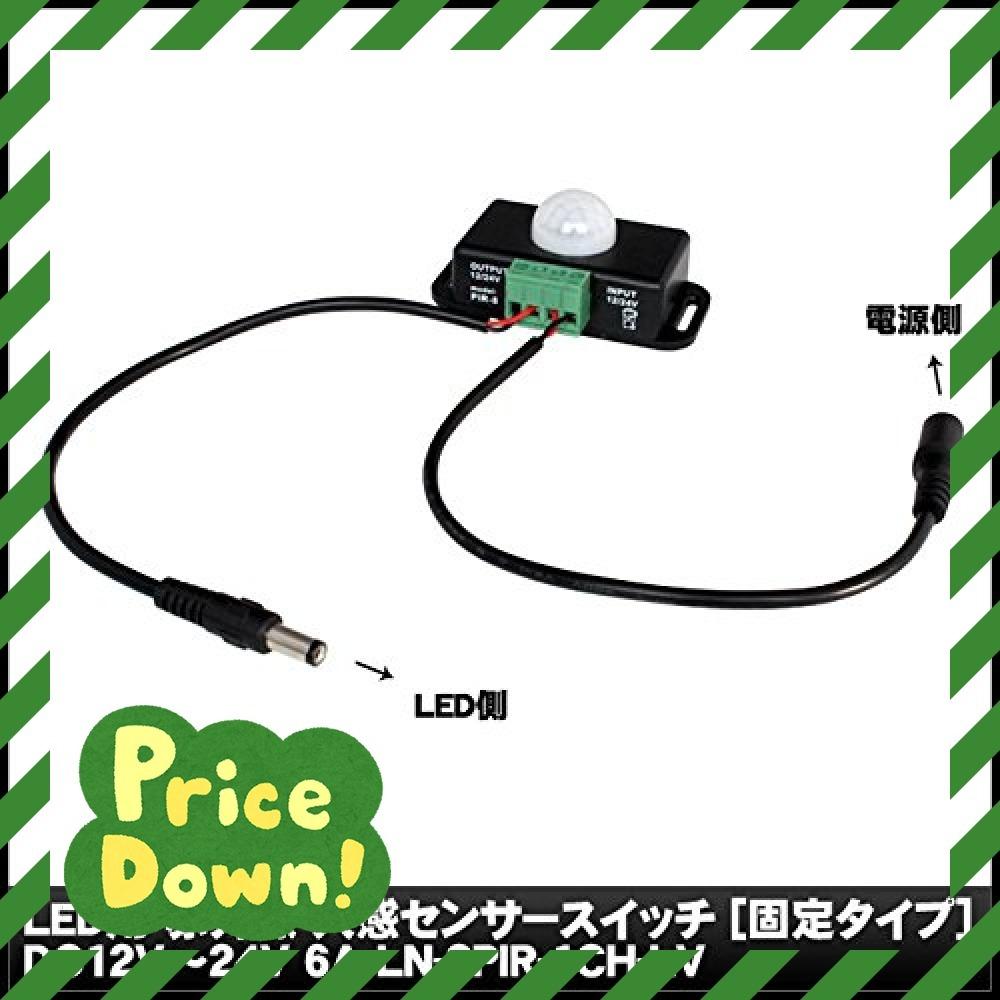 Color LN-SPIR-1CH-LV ケーブル付 LED用 赤外線 人感センサースイッチ ケーブル付き (DC12V~24V_画像6