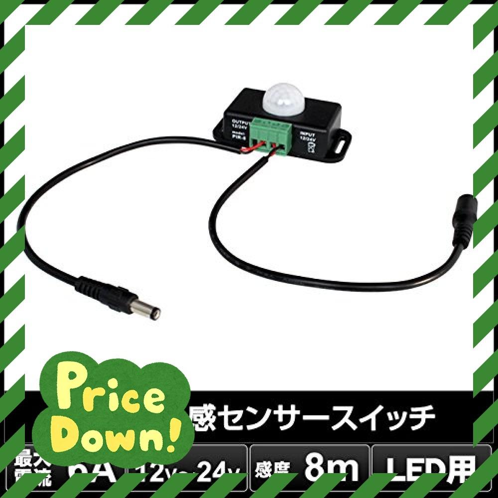 Color LN-SPIR-1CH-LV ケーブル付 LED用 赤外線 人感センサースイッチ ケーブル付き (DC12V~24V_画像3